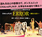 CHAiroiPLIN『ERROR〜踊る小説4〜』pickup