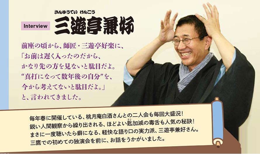 インタビュー 三遊亭兼好   公益...